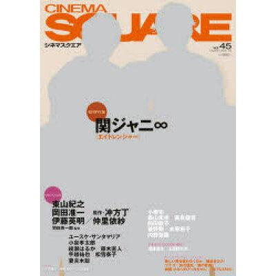 シネマスクエア  vol.45 /日之出出版