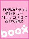 おしゃれヘアカタログ  2013 SUMMER /日之出出版