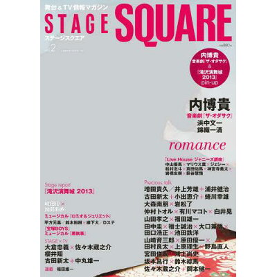 STAGE SQUARE  vol.2 /日之出出版