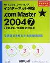 インターネット検定.comMaster★2004   /一二三書房