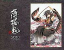 薄桜鬼カレンダー2010 描き下ろし 卓上型