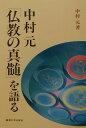 中村元「仏教の真髄」を語る   /麗澤大学出版会/中村元(インド哲学)