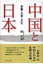 中国と日本 言葉・文学・文化  /麗澤大学出版会/陳生保