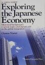 Exploring the Japanese economy Historical background,cur  /麗澤大学出版会/成相修