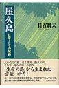 屋久島 日常としての旅路  /麗澤大学出版会/日吉真夫