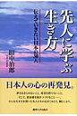 先人に学ぶ生き方 伝えていきたい日本の30人  /麗澤大学出版会/田中治郎