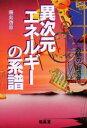 異次元エネルギ-の系譜 奇跡の「超感覚」  /福昌堂/藤島啓章