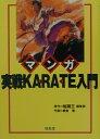 マンガ実戦karate入門   /福昌堂/細倉徹