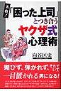 実戦!「困った上司」とつき合うヤクザ式心理術   /福昌堂/向谷匡史