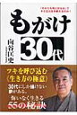 もがけ30代 「そのうち何とかなる」でキミは人生を終えるのか!  /福昌堂/向谷匡史