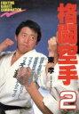 格闘空手 Fighting karate combinati 2 /福昌堂/東孝