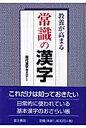 常識の漢字 教養が高まる  /富士書店(文京区)/現代漢字セミナ-