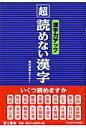 「超」読めない漢字 漢字力アップ  /富士書店(文京区)/現代漢字セミナ-