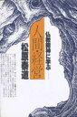 人間・経営 仏教精神に学ぶ  /仏教伝道協会/松原泰道