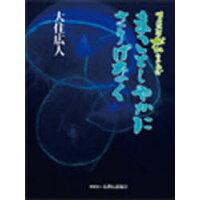 まことしやかにさりげなく 映画監督松林宗惠  /仏教伝道協会/大住広人