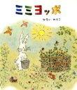 ミミヨッポ   /BL出版/広井法子