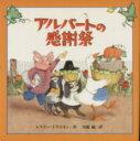 アルバ-トの感謝祭   /BL出版/レスリ・トライオン