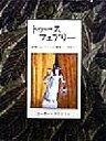 トゥ-ス・フェアリ- 妖精さん、わたしの歯をどうするの?  /BL出版/ピ-タ-・コリントン
