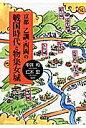 京都乙訓・西岡の戦国時代と物集女城   /文理閣/中井均