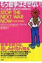 もう戦争はさせない! ブッシュを追いつめるアメリカ女性たち  /文理閣/メディア・ベンジャミン
