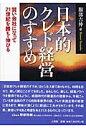 日本的クレド経営のすすめ 賢い会社になって21世紀を勝ち・伸びる  /文理閣/服部吉伸