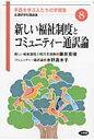 新しい福祉制度とコミュニティ-通訳論   /文理閣/藤井克徳