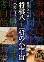 将棋八十一枡の小宇宙 随筆と小説  /文理閣/水野保