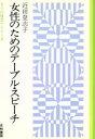 女性のためのテ-ブル・スピ-チ   /文和書房/近田登志子