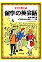 すぐに使える留学の英会話   /プラザ出版/松井秀親