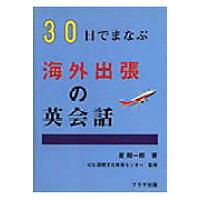 30日でまなぶ海外出張の英会話   /プラザ出版/星翔一郎