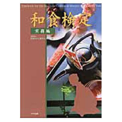 和食検定  実務編 /プラザ出版/日本ホテル教育センタ-