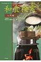 和食検定  入門編 /プラザ出版/日本ホテル教育センタ-