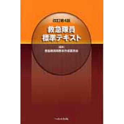 救急隊員標準テキスト   改訂第4版/へるす出版/救急隊員用教本作成委員会