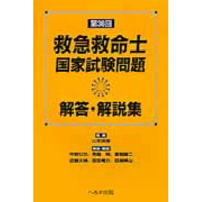 第36回救急救命士国家試験問題解答・解説集   /へるす出版/中野公介
