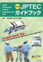 JPTECガイドブック   改訂第2版/へるす出版/JPTEC協議会