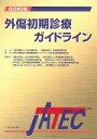 外傷初期診療ガイドライン JATEC  改訂第5版/へるす出版/日本外傷学会