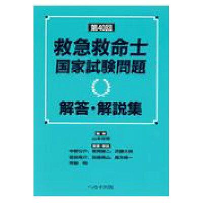 第40回救急救命士国家試験問題解答・解説集   /へるす出版/山本保博