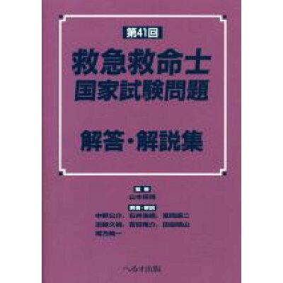 第41回救急救命士国家試験問題解答・解説集   /へるす出版/山本保博