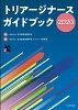 トリアージナースガイドブック  2020 /へるす出版/日本救急看護学会