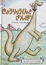 きょうりゅうくんとさんぽ   /ペンギン社/シド・ホフ