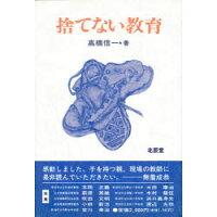 捨てない教育   /渓水社(文京区)/高橋信一(版画)