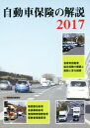 自動車保険の解説  2017 /保険毎日新聞社/「自動車保険の解説」編集委員会