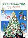 クリスマス・みんなで飾る ステキなアイデア99種  /星の環会/上村浩子