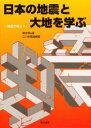 日本の地震と大地を学ぶ   /星の環会/觜本格