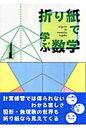 折り紙で学ぶ数学  1 /星の環会/Yoshita