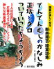 国語が楽しくなる新美南吉絵童話集(全3巻)   /星の環会