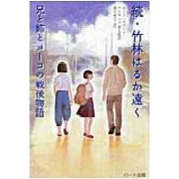 竹林はるか遠く  続 /ハ-ト出版/ヨ-コ・カワシマ・ワトキンズ
