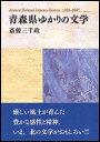 青森県ゆかりの文学   /北方新社/斎藤三千政