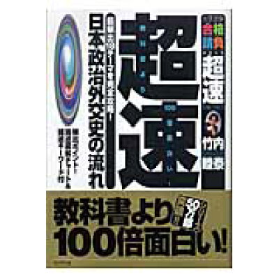超速!最新日本政治外交史の流れ   /ブックマン社/竹内睦泰