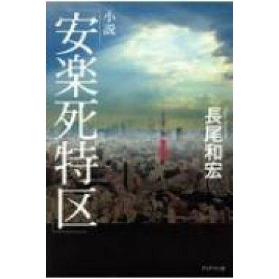 小説「安楽死特区」   /ブックマン社/長尾和宏